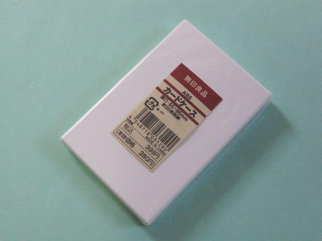 そんで無印良品の名刺入れに決めたのはリーズナブルというのがいちばんデカいです。まあ革製の名刺入れが3,000円で手に入れば嬉しいなと。(てか他のが高いねん)  あと ...